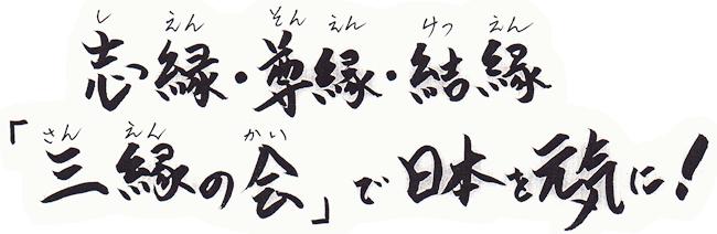 志縁・尊縁・結縁「三縁の会」で日本を元気に!