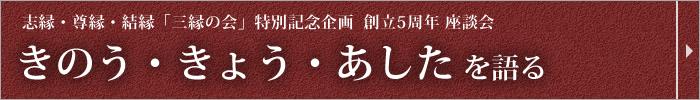 「三縁の会」5周年特別企画 座談会 きのう・きょう・あしたを語る