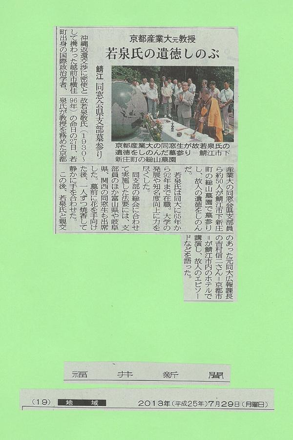 『福井新聞』<7月29日・第19面>