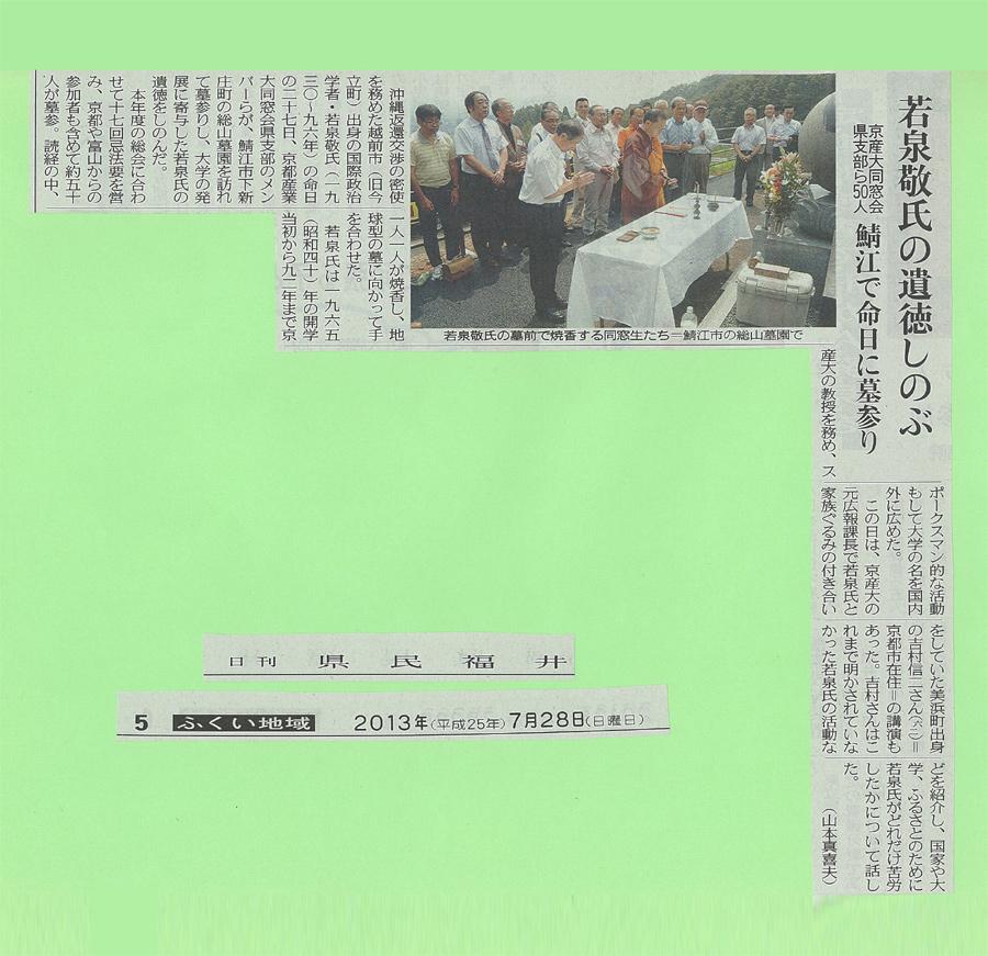 『日刊県民福井』<7月28日・第5面>