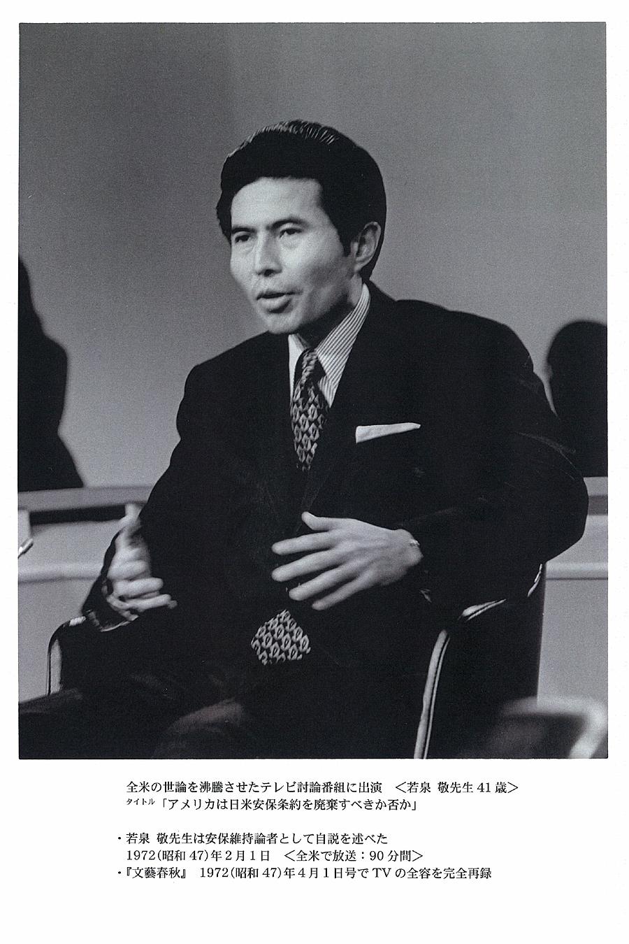 全米の世論を沸騰させたテレビ討論番組に出演<若泉 敬先生41歳> タイトル「アメリカは日米安保条約を破棄すべきか否か」