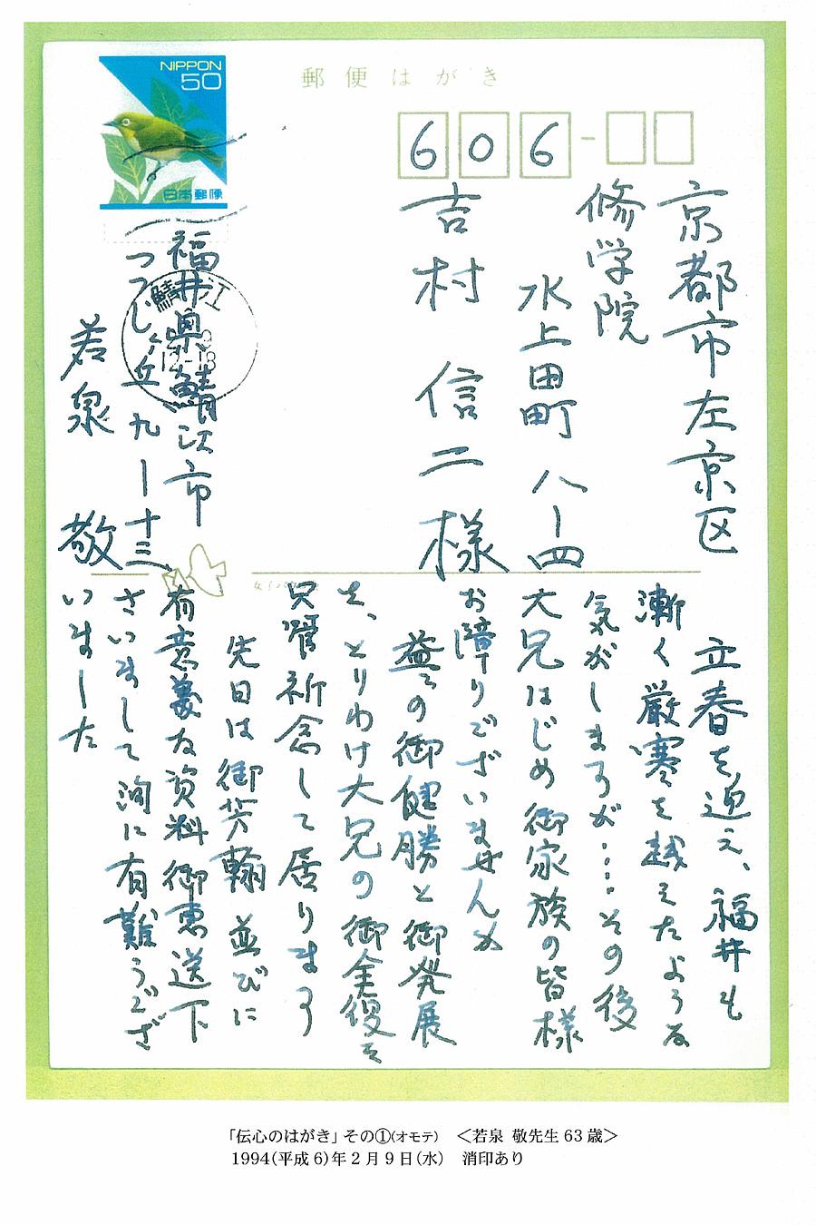 「伝心のはがき」その①(オモテ) <若泉 敬先生63歳>