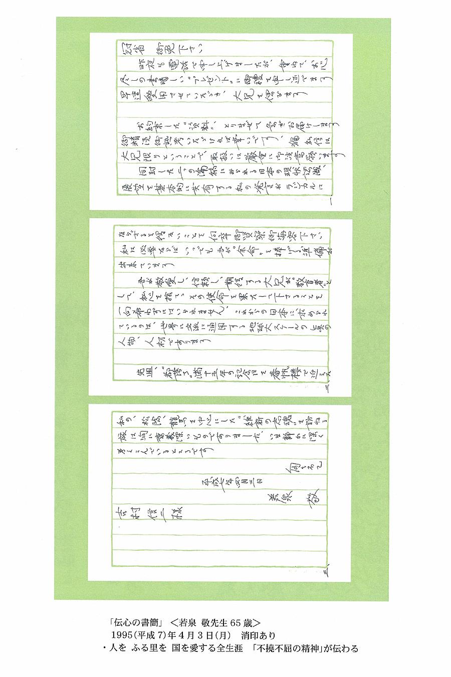 「伝心の書簡」<若泉 敬先生65歳>