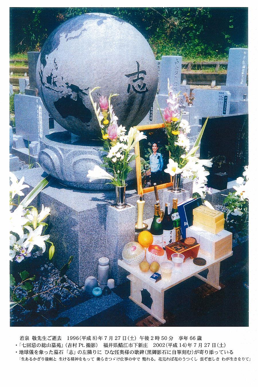 若泉 敬先生ご逝去 1996(平成8)年7月27日(土)午後2時50分 享年66歳