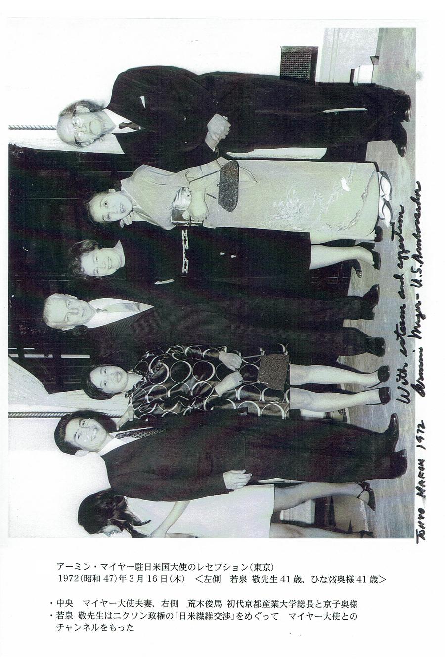 アーミン・マイヤー駐日米国大使のレセプション(東京)1972(昭和47)年3月16日(木)≪左側 若泉 敬先生41歳、ひなお奥様41歳≫若泉 敬先生ははニクソン政権の「日米繊維交渉」をめぐってマイヤー大使とのチャンネルを持った