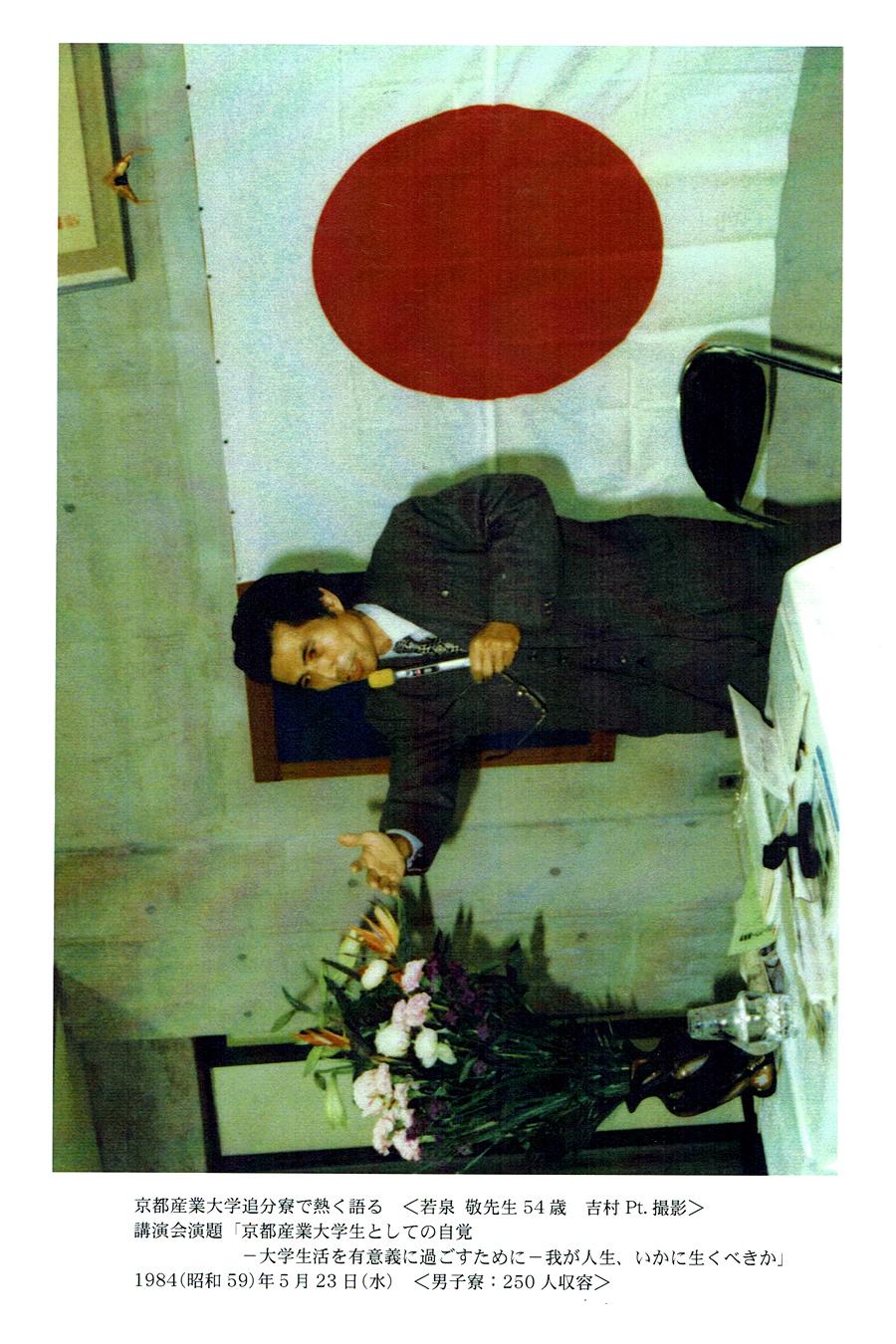 京都産業大学追分寮で熱く語る<若泉 敬先生54歳>