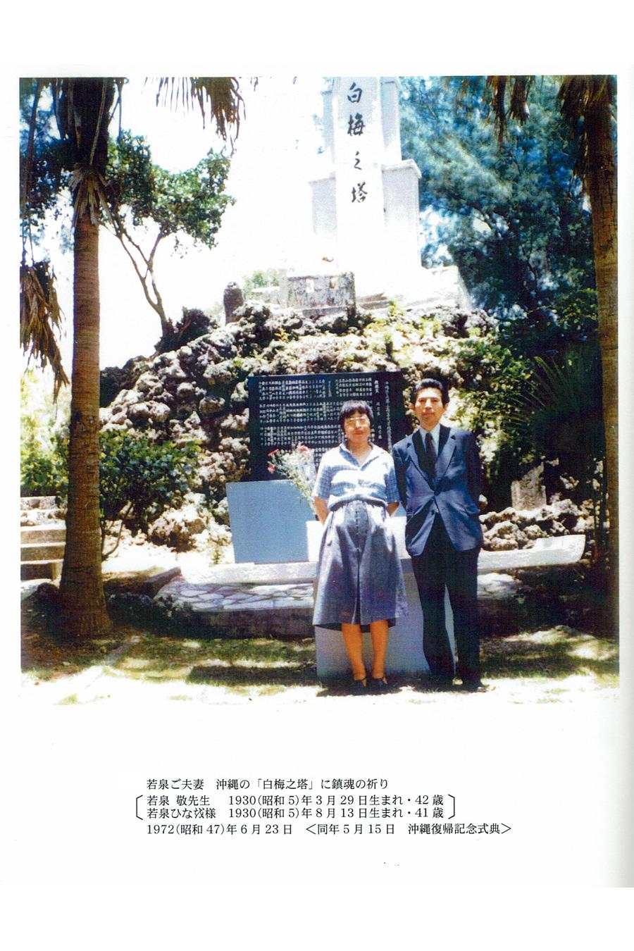 若泉ご夫妻 沖縄の「白梅之塔」に鎮魂の祈り