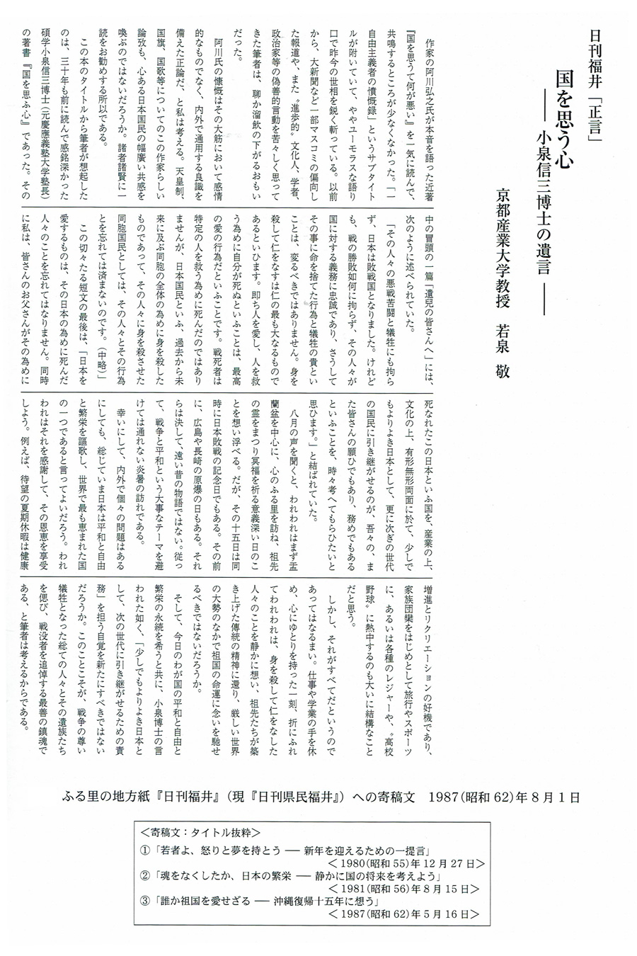ふる里の地方紙『日刊福井』(現『日刊県民福井』)への寄稿文 1987(昭和62)年8月1日