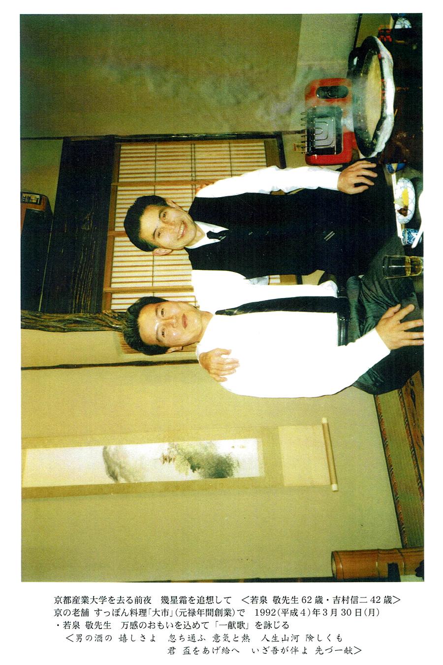 京都産業大学を去る前夜 幾星霜を追想して<若泉 敬先生62歳・吉村信二42歳>