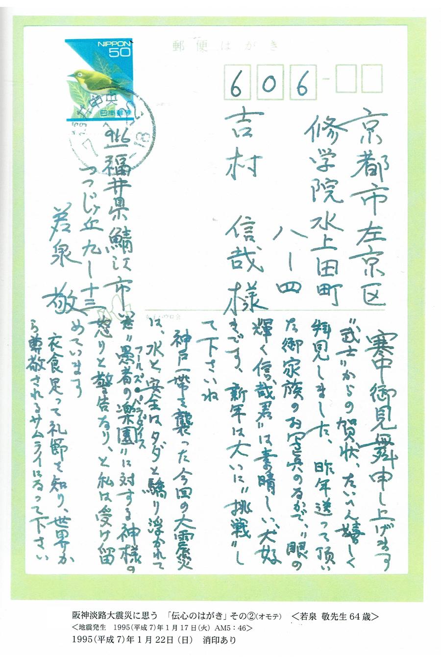 阪神大震災に思う「伝心のはがき」その②(オモテ)<若泉 敬先生64歳>