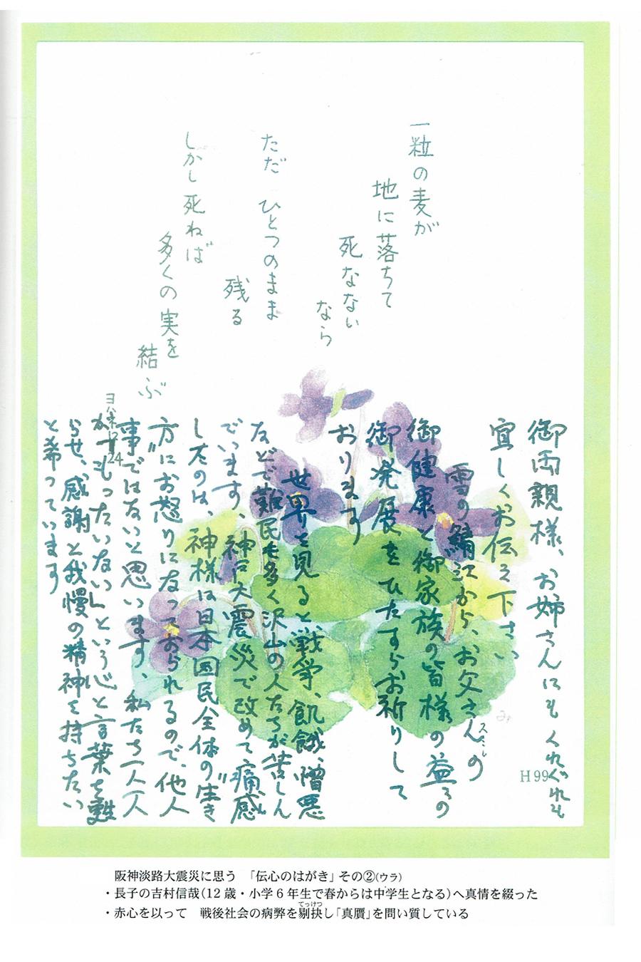 阪神大震災に思う「伝心のはがき」その②(ウラ)