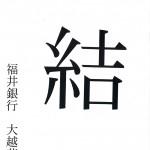 「結」 2015年の一文字 福井銀行 大越 英司
