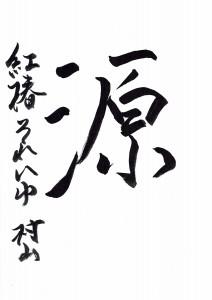 「源」 2015年の一文字 紅椿それいゆ 村山 靖香