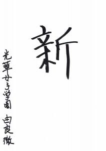 「新」 2015年の一文字 光華女子学園 由良 徹
