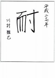 「耐」 2015年の一文字 川村 雅己