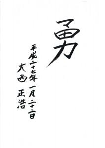 「勇」 2015年の一文字 大西 正浩