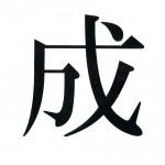 「成」 2015年の一文字 (株)シンクロン 門浦 智
