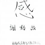 「感」 2015年の一文字 自衛隊京都地方協力本部長 國友 昭