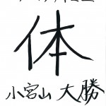 「体」 2015年の一文字 小宮山 大勝