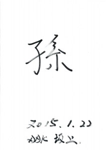 「孫」 2015年の一文字 DDK 坂上