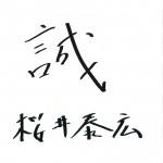 「誠」 2015年の一文字 桜井 泰広