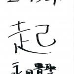 「起」 2015年の一文字 永田 貴聖