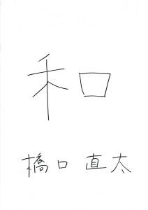 「和」 2015年の一文字 橋口 直太