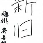 「新旧」 2015年の一文字 樋掛 実喜雄