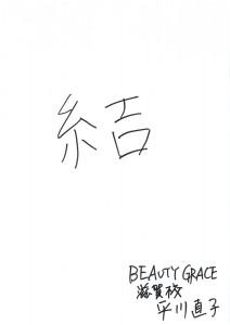 「結」 2015年の一文字 BEAUTY GRACE 滋賀校 平川 直子