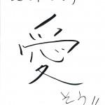 「愛」 2015年の一文字 Miho Yoshimura