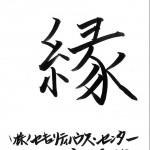 「縁」 2015年の一文字 (株)セキュリティ・ハウスセンター 近藤 福佳