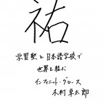 「祐」 2015年の一文字 インフィニット・グロース 木村 卓太郎