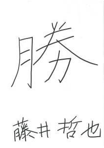 「勝」 2015年の一文字 藤井 哲也