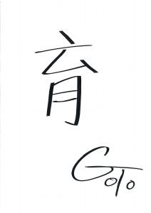 「育」 2015年の一文字 後藤 正裕
