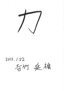 「力」 2015年の一文字 吉竹 延禎