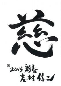 「慈」 2015年の一文字 吉村 信二