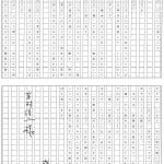 「寛」 2015年の一文字 (株)京都新聞ホールディングス 顧問 齋藤 修