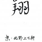 「翔」 2015年の一文字 (株)あだち 足立 敏