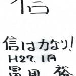 「信」 2015年の一文字 日本年金機構 冨田 裕