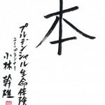 「本」 2015年の一文字 プルデンシャル生命保険(株) 小林 幹雄