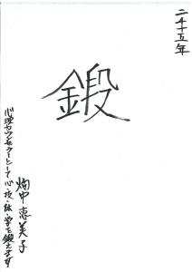 「鍛」 2015年の一文字 カウンセラー 畑中 恵美子