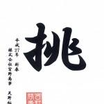 「和」 2015年の一文字 (株)宮野商事  天野 裕介