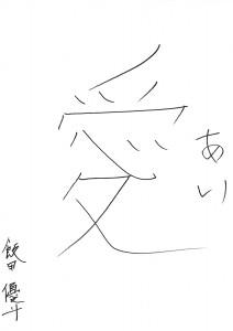 「愛」 2015年の一文字 同志社大学 二回生 飯田 優斗