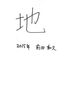 「地」 2015年の一文字 オムロンパーソネル(株) 前田 和之