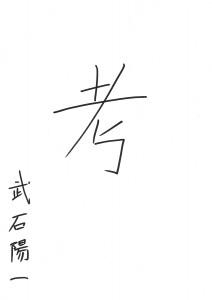 「考」 2015年の一文字 大原簿記専門学校 武石 陽一