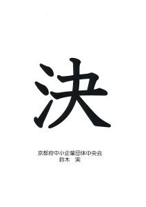 「決」 2015年の一文字 京都府中小企業団体中央会 鈴木 実