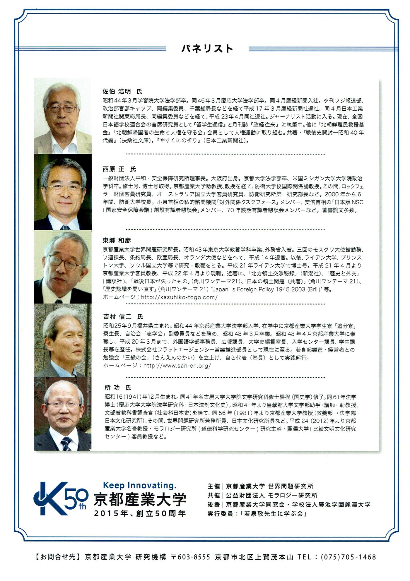 京都産業大学創立50周年記念シンポジウム 若泉 敬先生の再発見-沖縄返還交渉と日本の未来-