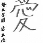 09_iwamoto_2016