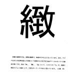 14_ozawa_2016