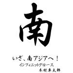 19_kimura_2016